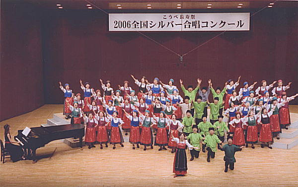 2006年「全国シルバー合唱コンクール」金賞受賞!
